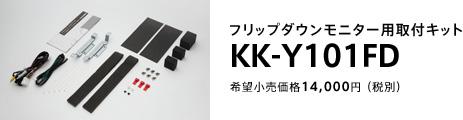 フリップダウンモニター用取付キット KK-Y101FD