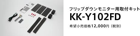 フリップダウンモニター用取付キット KK-Y102FD