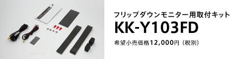 フリップダウンモニター用取付キット KK-Y103FD