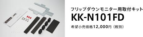 フリップダウンモニター用取付キット KK-N101FD