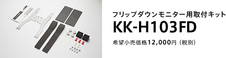フリップダウンモニター用取付キット KK-H103FD