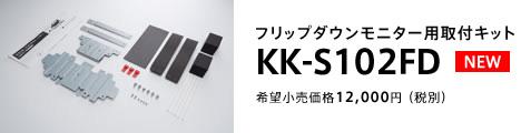 フリップダウンモニター用取付キット KK-S102FD