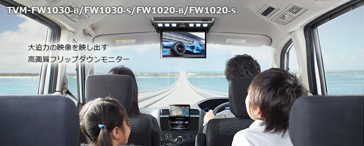 TVM-FW1030-B/FW1030-S/FW1020-S