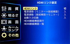 HDMIリンク設定