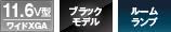 11.6V型ワイドXGA/ブラックモデル/ルームランプ