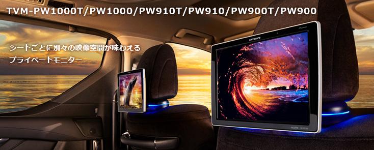 TVM-PW1000T/PW1000/PW910T/PW910/PW900T/PW900