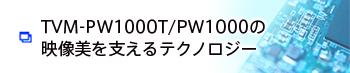 TVM-PW1000T/PW1000の映像美を支えるテクノロジー