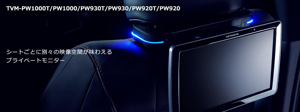 TVM-PW1000T/PW1000/PW930T/PW930/PW920T/PW920