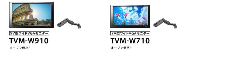 9V型ワイドVGAモニター TVM-W910 / 7V型ワイドVGAモニター TVM-W710