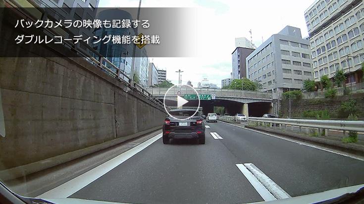 バックカメラの映像も記録するダブルレコーディング機能を搭載