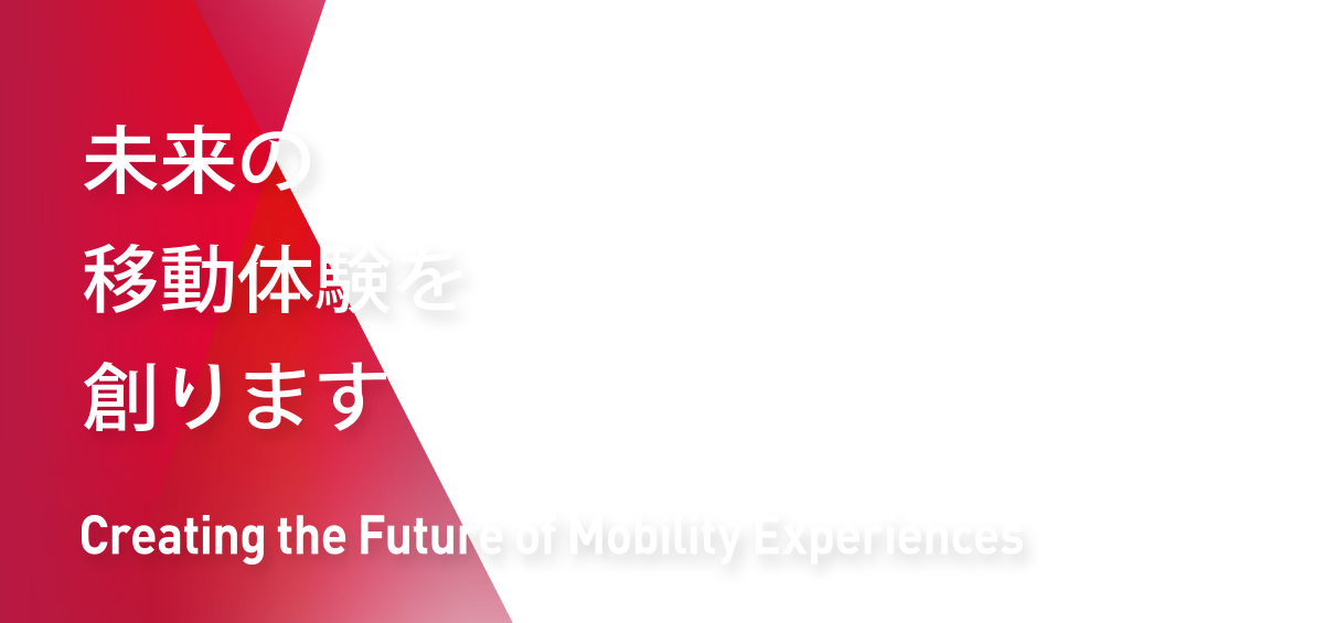 未来の移動体験を創ります Creating the future of Mobility Experiences