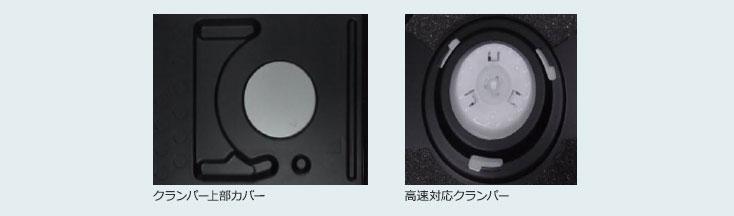 クランパー上部カバー/高速対応クランパー
